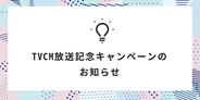 TVCM放送記念キャンペーンのお知らせ