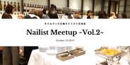 【イベントレポート】ネイルブック主催ネイリスト交流会♡Nailist Meetup Vol.2
