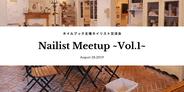 【イベントレポート】ネイルブック主催ネイリスト交流会♡Nailist Meetup Vol.1