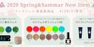 ジェルブランドSofirahから2020年春夏新色が発売!