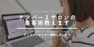 全国から100名超が参加!塩見隼人氏によるオンラインセミナー開催しました!