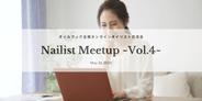 【イベントレポート】ネイルブック主催オンラインネイリスト交流会♡Nailist Meetup Vol.4