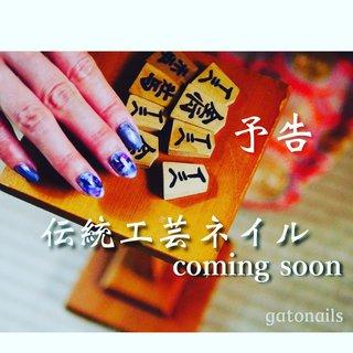 本物の漆や螺鈿を使った伝統工芸ネイルを東京のサロンで初めて取り入れます。ここでしかできない素敵な和の世界を是非ご体験下さい。  #プライベートサロン #個室サロン #パラジェル #ネイル #ネイルサロン #ニュアンスアート #ネイルアート #桜上水 #杉並区ネイルサロン #フェイシャルエステ #ピーリング #美甲 #指甲彩繪 #光療 #젤레일 #伝統工芸ネイル #和紙ネイル #螺鈿ネイル #漆ネイル #和紙 #螺鈿 #漆 #オールシーズン #お正月 #卒業式 #浴衣 #ハンド #ステンドグラス #大理石 #和 #ミディアム #ブルー #パープル #カラフル #ジェル #お客様 #AVANI & gatonails #ネイルブック