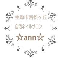 奈良県生駒市西松ヶ丘自宅ネイルサロン☆ann☆