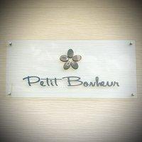 Petit Bonheur【プティボヌール】